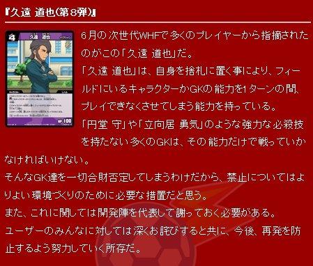 淺淡閃電十一人-TCG篇 (4/5)