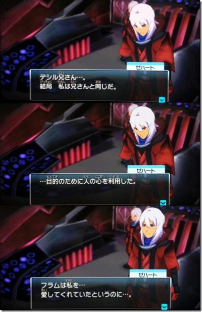[PSP] 機動戦士ガンダムAGE コズミックドライブ 破關感想 (5/6)