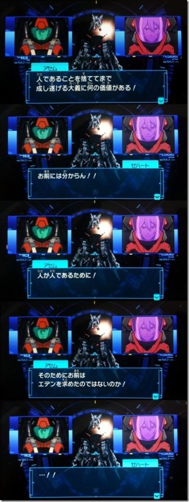 [PSP] 機動戦士ガンダムAGE コズミックドライブ 破關感想 (6/6)