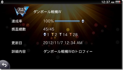 2012-11-07-003756