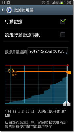 Screenshot_2013-01-20-01-08-24[1]