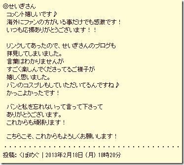17 February 2013 日記 - バン!バン!バン! (6/6)