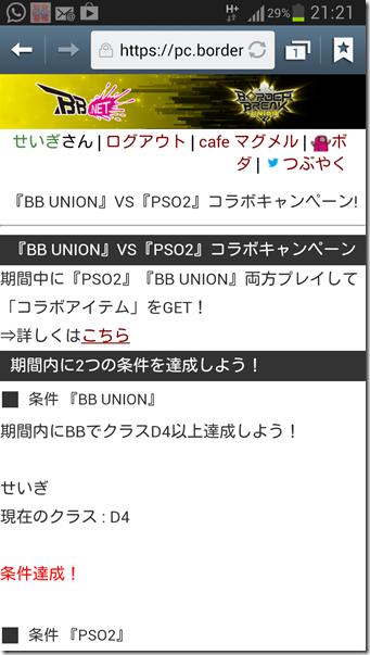 Screenshot_2013-07-06-21-21-02