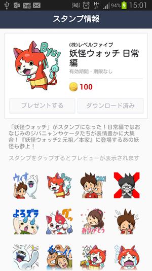 Screenshot_2014-07-10-15-01-28