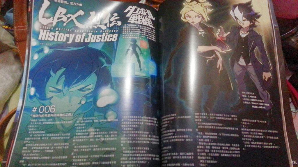 LBX列伝 History of Justice #001-007 感想