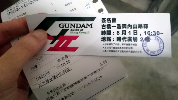 1 August 2015 日記 – GUNDAM docks at Hong Kong II