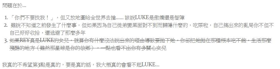 luke-ep7.jpg