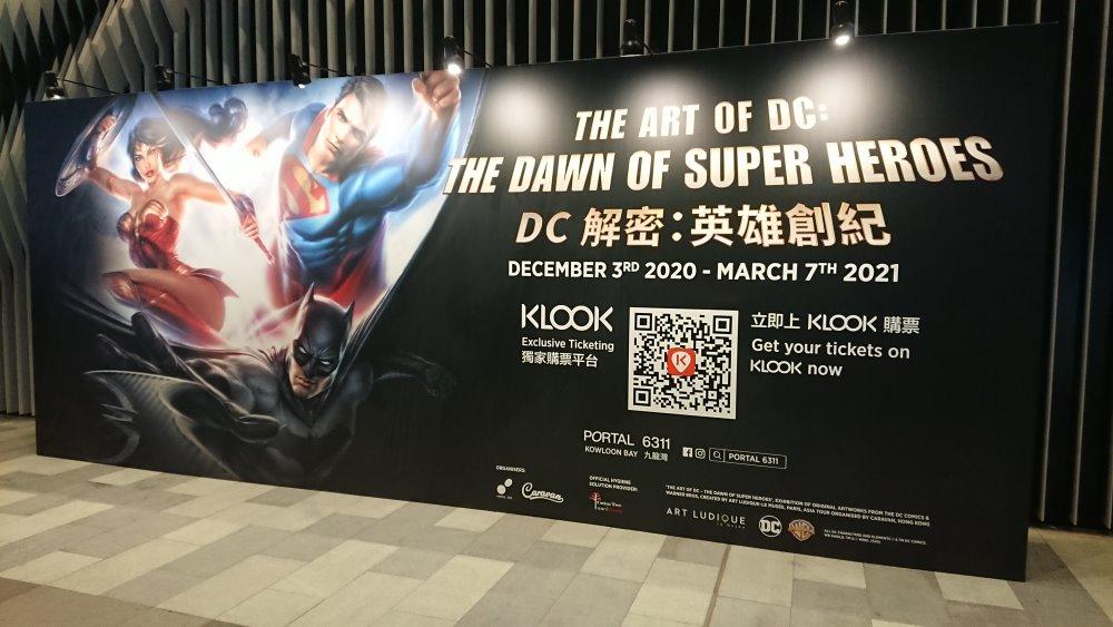 DC 解密:英雄創紀 記事